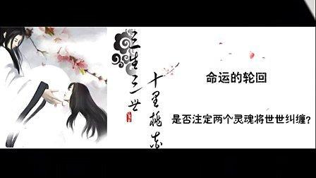 有声小说-三www.goodeebook.com 生三世十里桃花-1