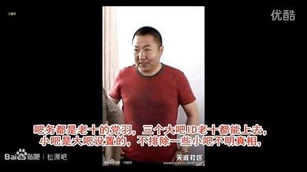 洪磊喊麦,老十36.刘石焕假善漂白