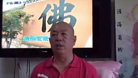 文安宁居士随缘讲法201305018