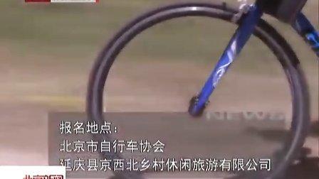 国际自行车骑游大会今起报名[新闻]