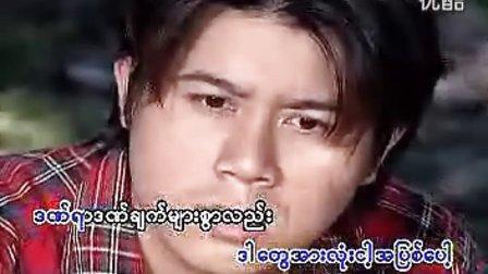 缅甸情歌王子L Lonn war2