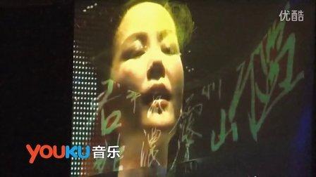 【优酷音乐独家现场】邓丽君巨星耀北京60纪念演唱会-王菲1