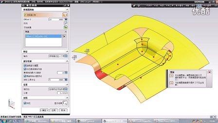第92讲:NX8.5建模之偏置曲面命令的用法