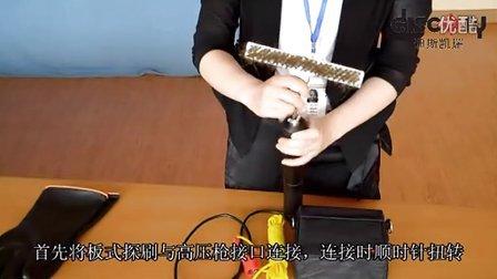 迪斯凯瑞N86电火花检漏仪操作视频