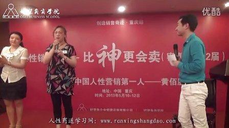 黄佰胜老师人性销售技巧、销售培训演讲