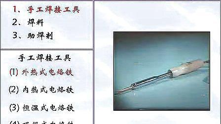 电路板焊接技术