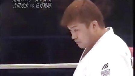 柔道VS空手道,柔道寢技(勒頸)完胜