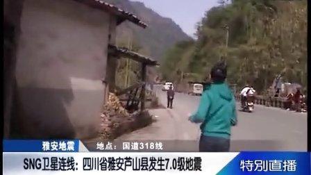 雅安地震 芦山县龙门乡和318国道 成都电视台蒋林