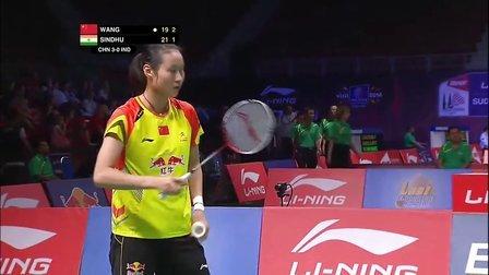 Group Stage - WS - Wang Yihan vs P.V. Sindhu