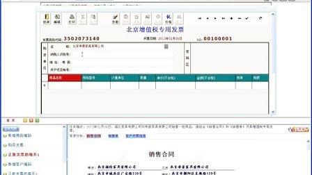 开票视频 杭州金华湖州会计培训