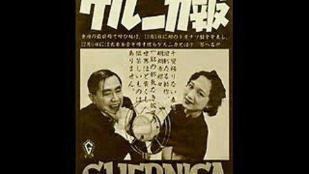 ゲルニカ - LIVE 19821206 at 労音会館 (第二部) Pt1 of 4