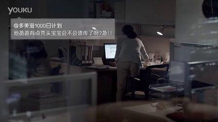 Dumex_关爱中心_微博篇