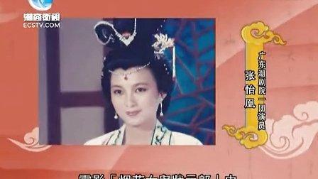【★潮音潮韵:潮剧折子戲「晨鐘驚夢」01★】