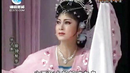 【★潮音潮韵:潮剧折子戲「晨鐘驚夢」05★】