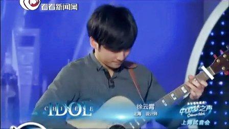 Chinese Idol中国梦之声上海试音会:徐云霄陪女友参赛自己晋级