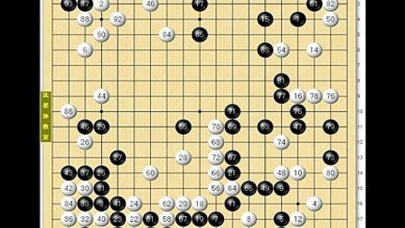 沈第二期第4课吴清源对局讲解和定式以后的下法
