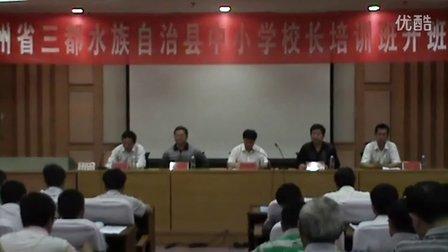 开班典礼:贵州省三都水族自治县中小学校长培训开班典礼