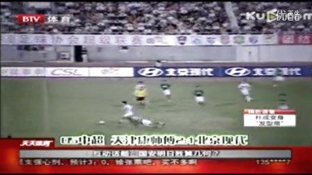 天津泰达35场京津德比进球集锦