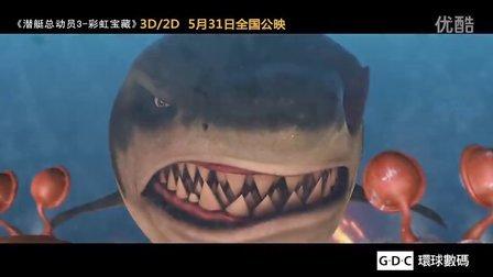 潜艇总动员2  高清预告片02  六一上映
