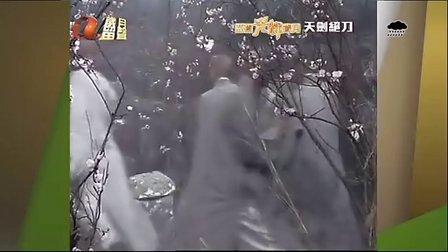 天劍絕刀02-[粤语影院-8090yy_cn]