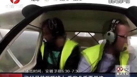 飞机驾驶员装死吓坏乘客