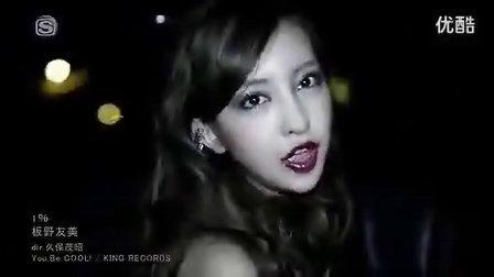 【超清PV】板野友美 - 1% (2013.06.12)[SSTV]