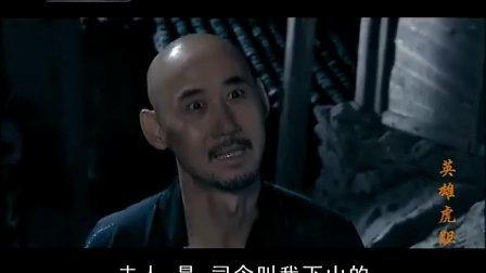 电视剧 英雄虎胆 第1集