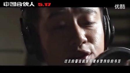 黄晓明、邓超、佟大为《中国合_tan8.com