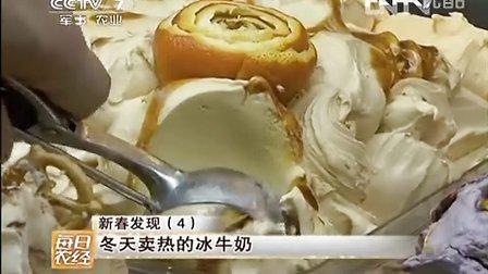 冰淇淋派的做法