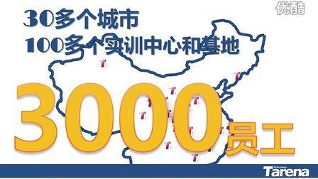 达内集团,中国高端职业培训品牌