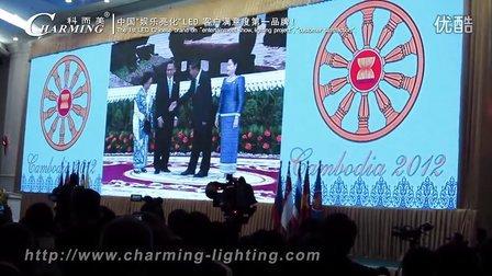 科而美-2012柬埔寨东盟会 超清屏