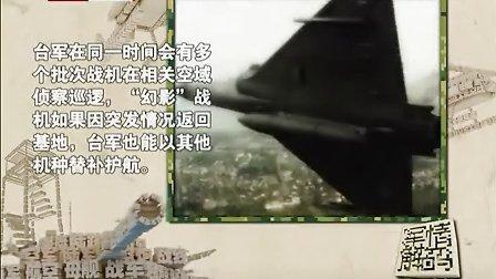 【军情解码】台连续坠机幕后隐情 20130522