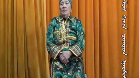 乌尔禾区蒙古族长调民歌(四十九)