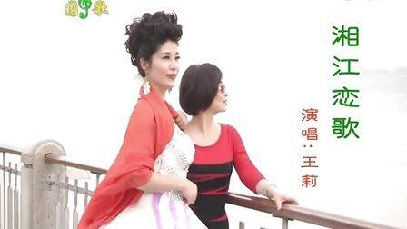 湘江恋歌ktv(王莉)