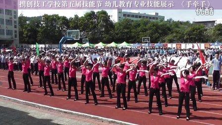 《手牵手》舞蹈 携创技校第五届技能节幼儿教育专业技能展示录播