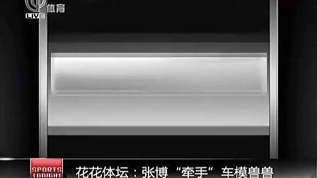 """兽兽新欢曝光 男篮张博撞进""""兽兽门"""""""