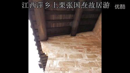 萍乡市上栗县金山镇山明村张国焘故居