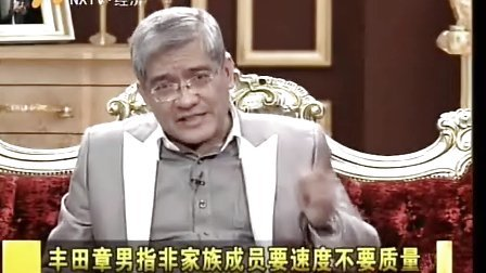 郎咸平说 20130525 家族企业那些不为人知的故事