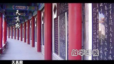 岐伯故里甘肃庆城