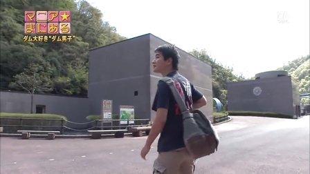 マニア★まにある 04【ダム男子】-20130525