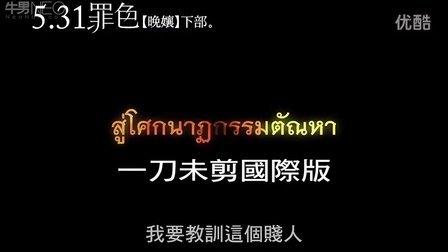 【晚娘下部:罪色】HD高画质R级中文预告