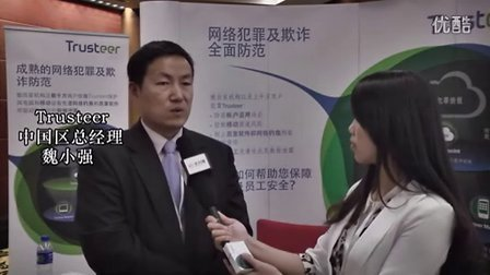 PayCircle支付圈专访:Trusteer中国区总经理魏小强