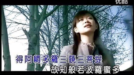 般若波罗蜜多心经-黄思婷原版