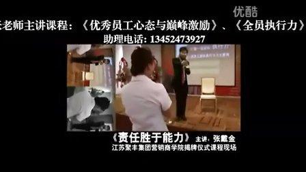 张戴金老师-《责任胜于能力》员工心态培训 执行力培训