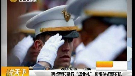 """西点军校举行""""毕业礼""""  传统仪式藏玄机[说天下]"""