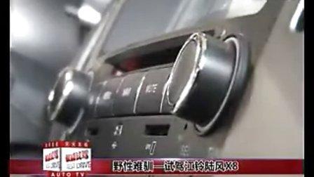 陆风汽车X8权威试驾实拍视频