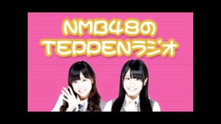 20130528 NMB48のTEPPENラジオ 渡辺美優紀 谷川愛梨