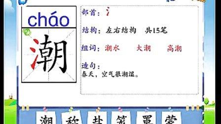 四年级语文上册第一课观潮