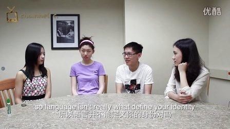 中国留学生对话美籍华人(上)