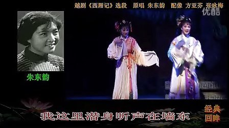朱东韵原唱  越剧《西厢记·琴心》方亚芬 张咏梅配像